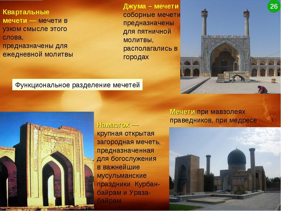 Функциональное разделение мечетей Квартальные мечети— мечети в узком смысле...