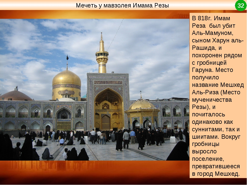 В 818г. Имам Реза был убит Аль-Мамуном, сыном Харун аль-Рашида, и похоронен р...
