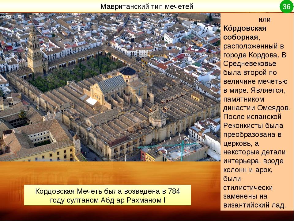 Кордовская Мечеть была возведена в 784 году султаном Абд ар Рахманом I Маврит...
