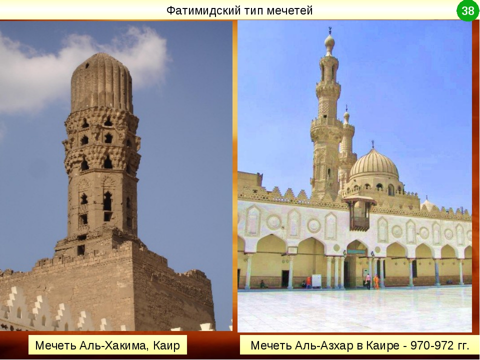 Фатимидский тип мечетей Мечеть Аль-Хакима, Каир Мечеть Аль-Азхар в Каире - 97...