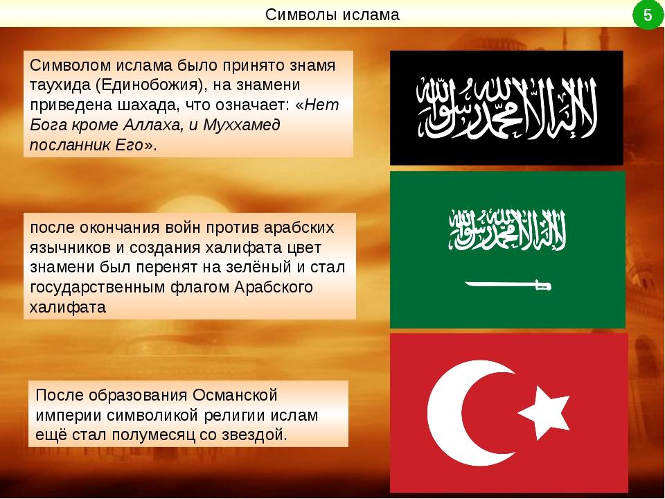 Символом ислама было принято знамя таухида (Единобожия), на знамени приведена...