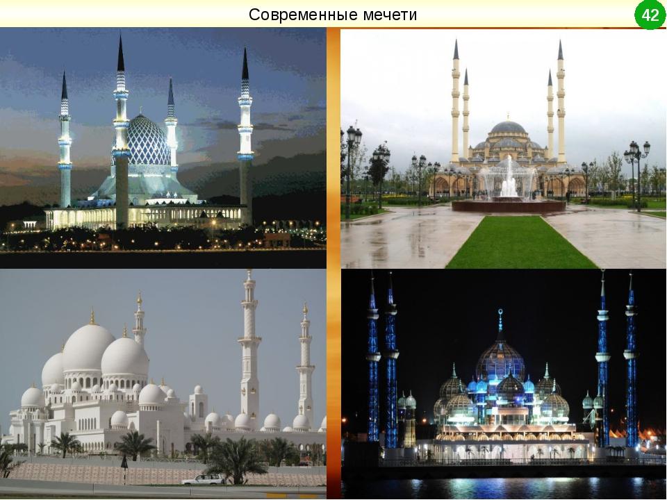 Современные мечети 42