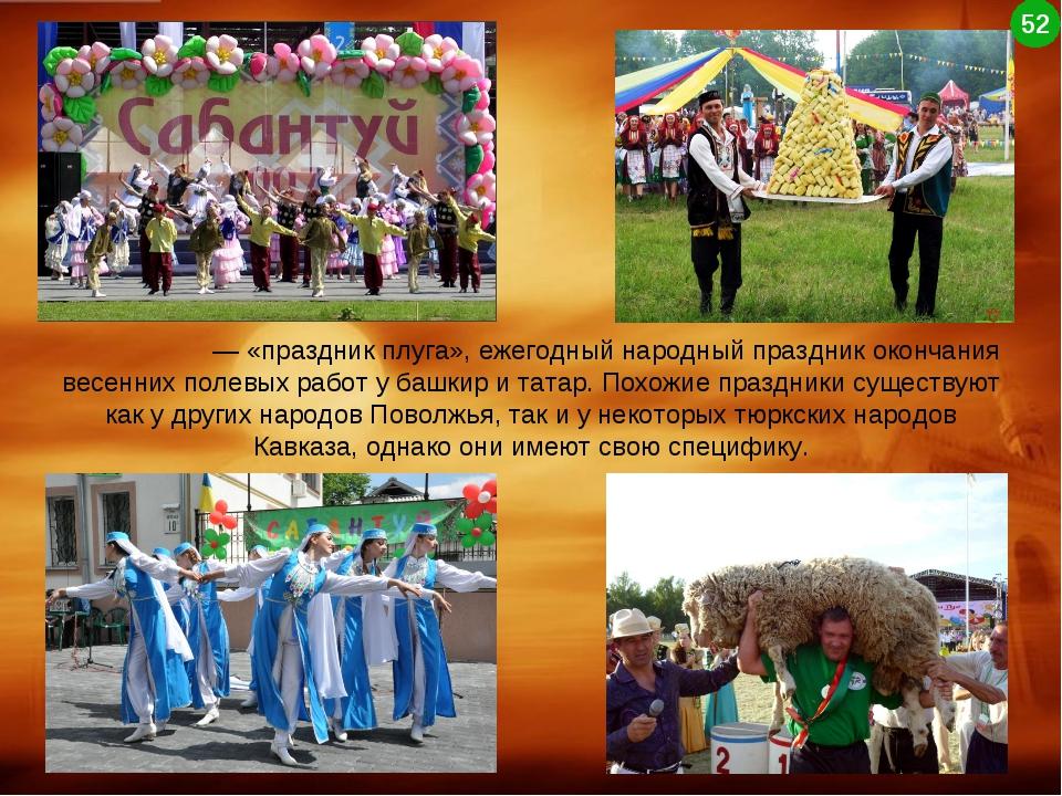 Сабанту́й — «праздник плуга», ежегодный народный праздник окончания весенних...