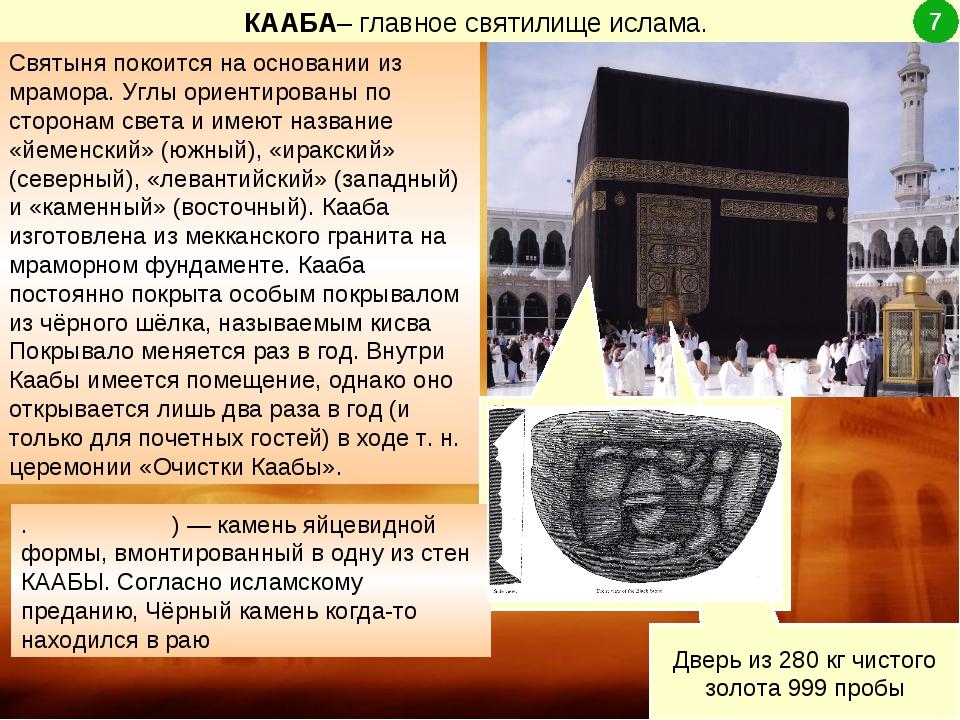 КААБА– главное святилище ислама. Святыня покоится на основании из мрамора. Уг...