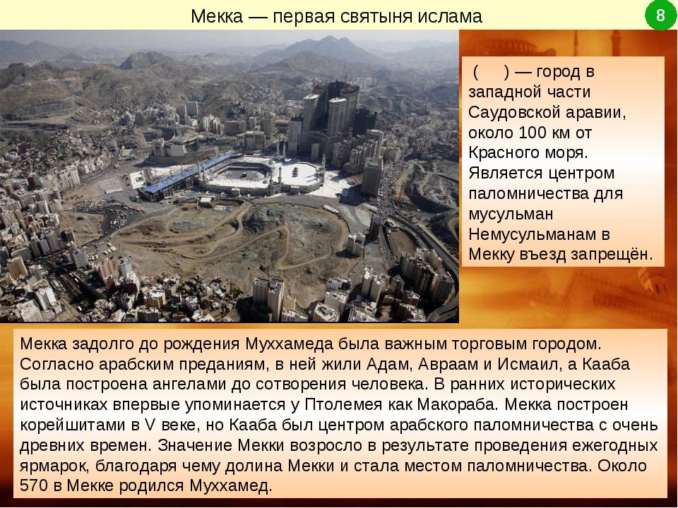 Мекка — первая святыня ислама Ме́кка (مكة)— город в западной части Саудовс...