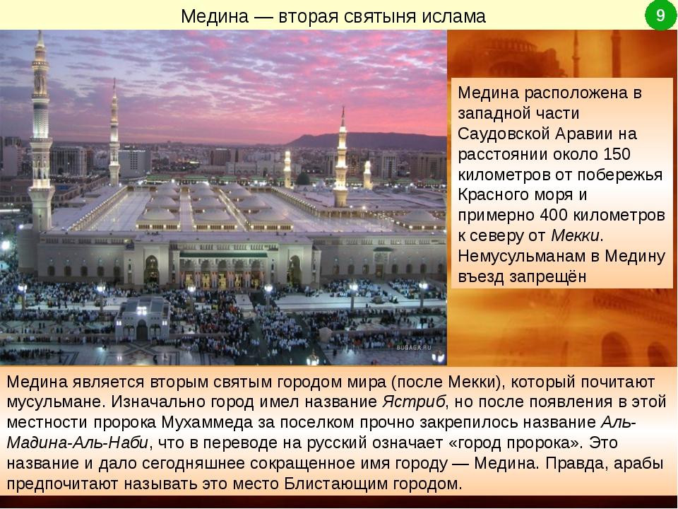 Медина — вторая святыня ислама Медина является вторым святым городом мира (по...