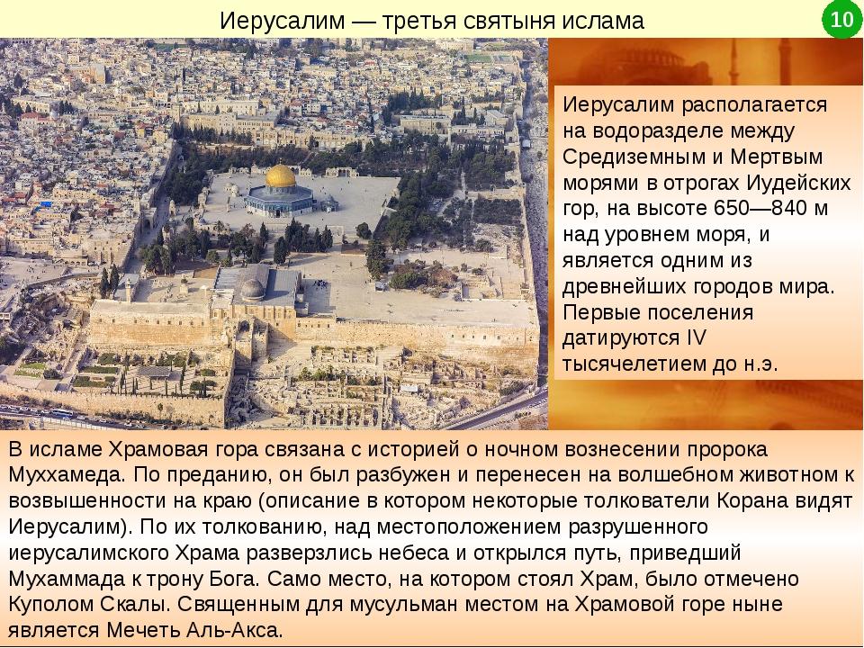 Иерусалим — третья святыня ислама В исламе Храмовая гора связана с историей о...