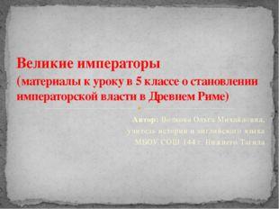 Автор: Волкова Ольга Михайловна, учитель истории и английского языка МБОУ СОШ