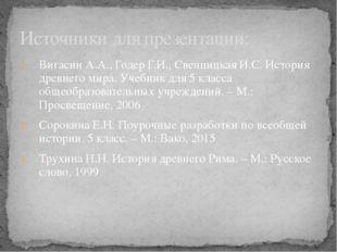 Вигасин А.А., Годер Г.И., Свенцицкая И.С. История древнего мира. Учебник для
