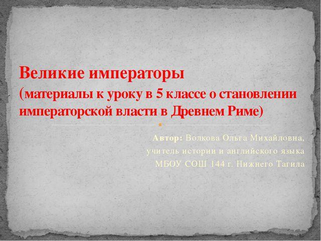 Автор: Волкова Ольга Михайловна, учитель истории и английского языка МБОУ СОШ...