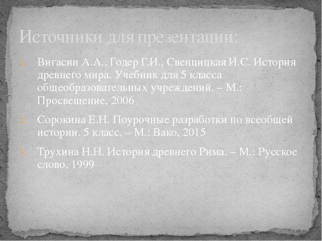 Вигасин А.А., Годер Г.И., Свенцицкая И.С. История древнего мира. Учебник для...