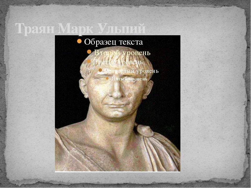 Траян Марк Ульпий