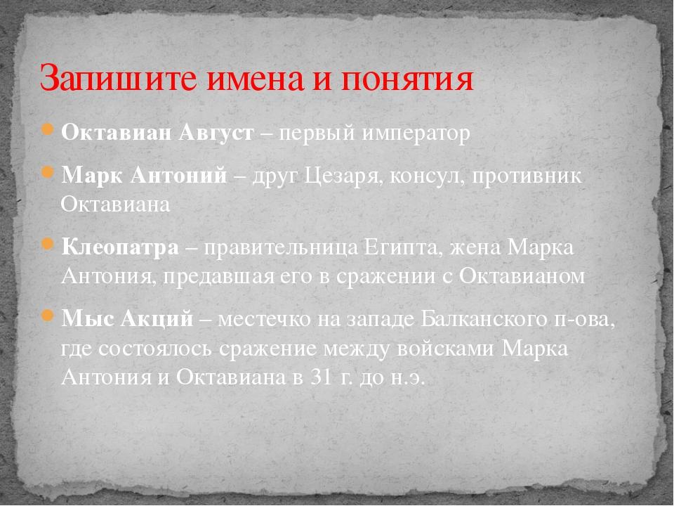 Октавиан Август – первый император Марк Антоний – друг Цезаря, консул, против...