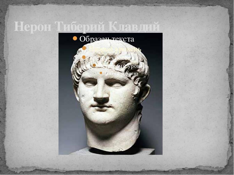 Нерон Тиберий Клавдий