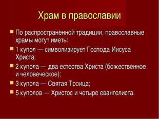 Храм в православии По распространённой традиции, православные храмы могут име