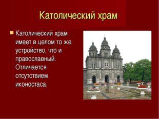 Католический храм Католический храм имеет в целом то же устройство, что и пра