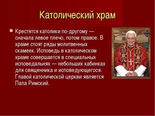Католический храм Крестятся католики по-другому — сначала левое плечо, потом