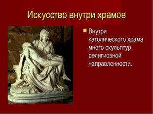 Искусство внутри храмов Внутри католического храма много скульптур религиозно