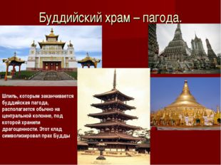 Буддийский храм – пагода. Шпиль, которым заканчивается буддийская пагода, рас