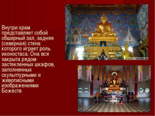 Внутри храм представляет собой обширный зал, задняя (северная) стена которого