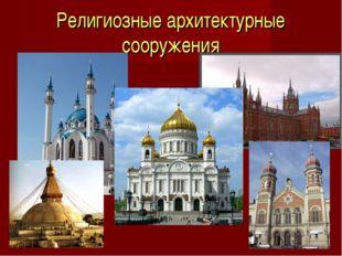 Религиозные архитектурные сооружения