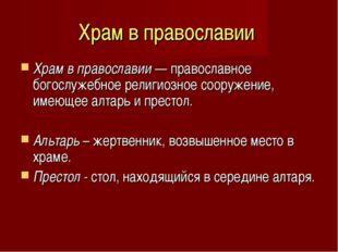 Храм в православии Храм в православии— православное богослужебное религиозно