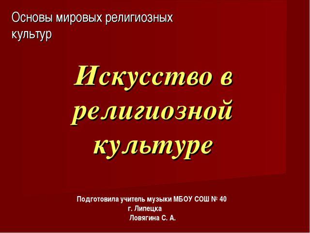 Искусство в религиозной культуре Основы мировых религиозных культур Подготови...