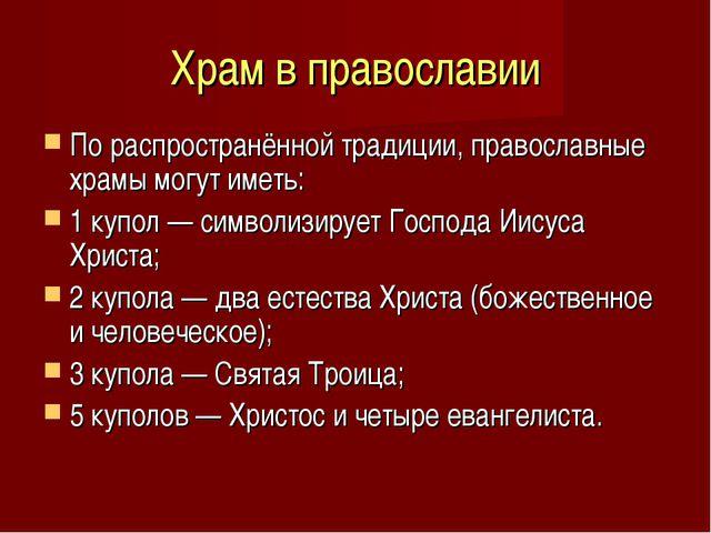 Храм в православии По распространённой традиции, православные храмы могут име...
