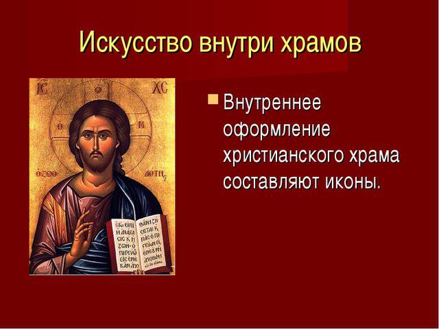 Искусство внутри храмов Внутреннее оформление христианского храма составляют...