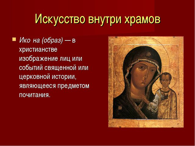 Искусство внутри храмов Ико́на (образ) — в христианстве изображение лиц или с...