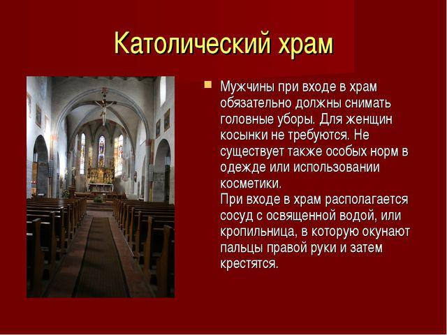Католический храм Мужчины при входе в храм обязательно должны снимать головны...
