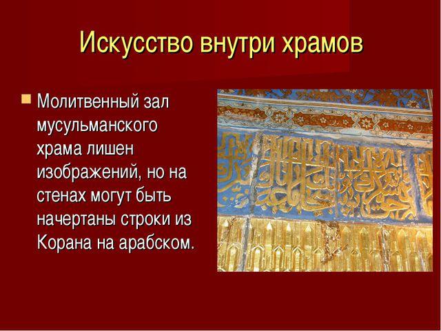 Искусство внутри храмов Молитвенный зал мусульманского храма лишен изображени...