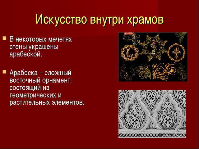 Искусство внутри храмов В некоторых мечетях стены украшены арабеской. Арабеск...