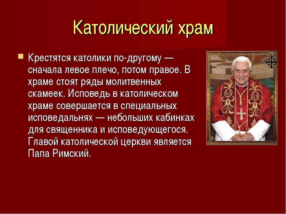 Католический храм Крестятся католики по-другому — сначала левое плечо, потом...