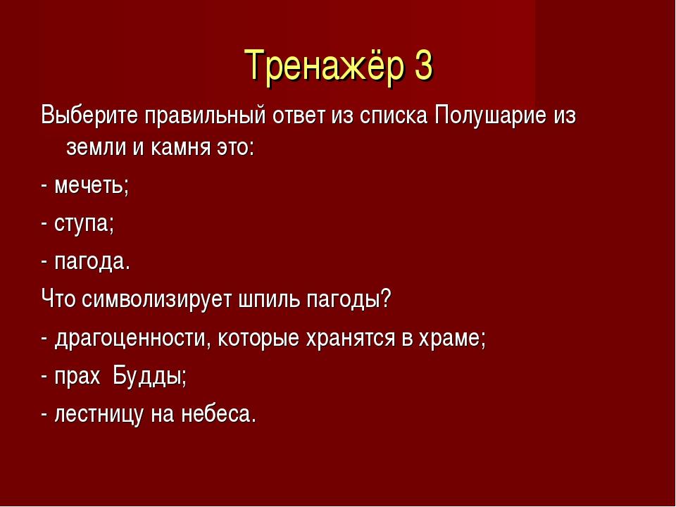 Тренажёр 3 Выберите правильный ответ из списка Полушарие из земли и камня это...