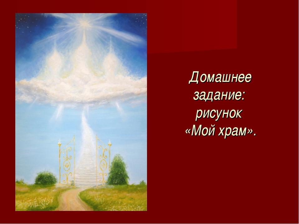 Домашнее задание: рисунок «Мой храм».