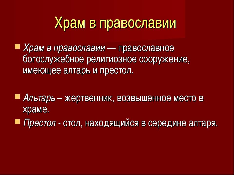 Храм в православии Храм в православии— православное богослужебное религиозно...