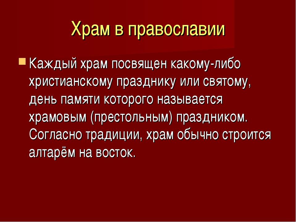 Храм в православии Каждый храм посвящен какому-либо христианскому празднику и...