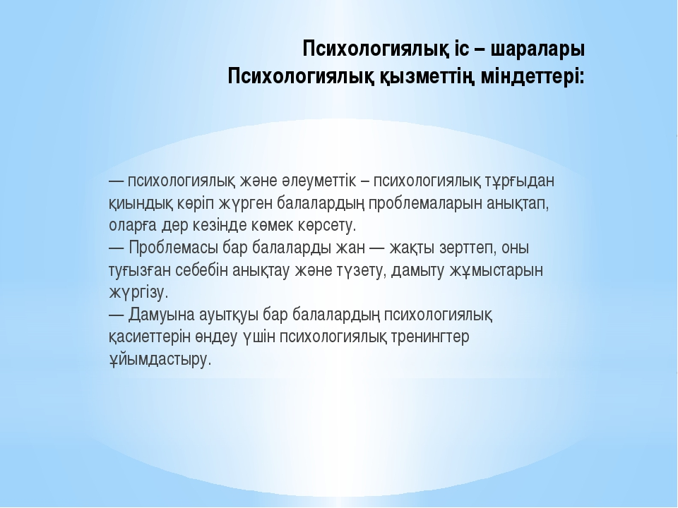 Психологиялық іс – шаралары Психологиялық қызметтiң мiндеттерi: — психологиял...