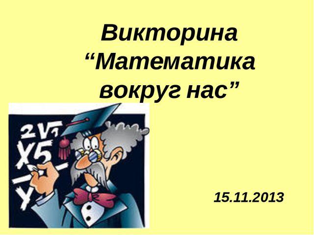 """Викторина """"Математика вокруг нас"""" 15.11.2013"""