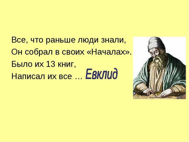 Все, что раньше люди знали, Он собрал в своих «Началах». Было их 13 книг, Нап...