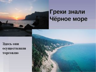 Греки знали Чёрное море