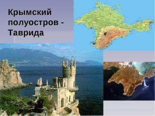Крымский полуостров - Таврида