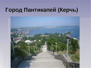 Город Пантикапей (Керчь)