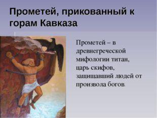 Прометей, прикованный к горам Кавказа