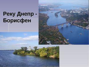 Реку Днепр - Борисфен