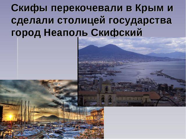 Скифы перекочевали в Крым и сделали столицей государства город Неаполь Скифский