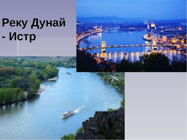 Реку Дунай - Истр
