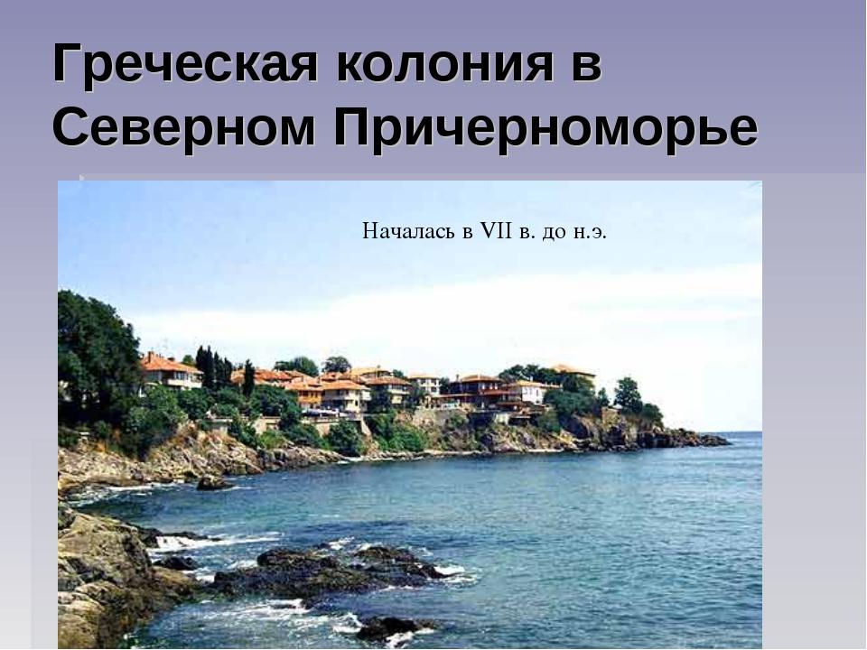 Греческая колония в Северном Причерноморье