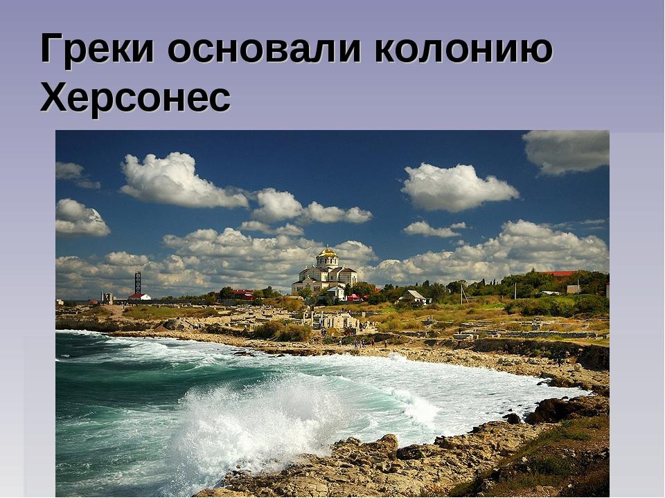 Греки основали колонию Херсонес